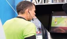 بعد لقاء البارك دي برانس ابرز حالات تقنية الفيديو اثارة للجدل