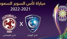 تحديد موعد مباراة كأس السوبر السعودي