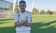 نجل رييس يوقع رسميا مع ريال مدريد