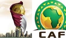 كاف يحدد موعد قرعة تصفيات إفريقيا لمونديال قطر 2022
