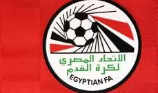 تعرف على المنتخب المصري المشارك في كاس العالم 2018