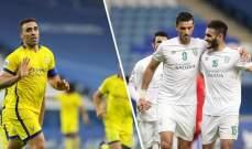 صدام سعودي بين الاهلي والنصر في ربع نهائي دوري أبطال آسيا