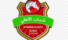 شباب الأهلي دبي يشارك بدوري ابطال آسيا 2020 بمسماه الجديد