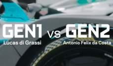فيديو : مقارنة بين سرعة الجيل الأول والثاني في سيارات الفورمولا إي