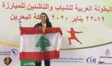 بطولة العرب للمبارزة للأشبال والناشئين : ميداليتان ذهبيتيان وبرونزية للبنان