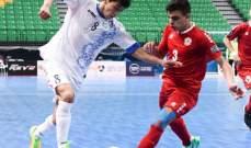 بطولة اسيا لكرة الصالات تحت 20 عام: لبنان يحجز مقعده في ربع النهائي