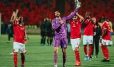 دوري أبطال أفريقيا: الاهلي والرجاء البيضاوي إلى نصف النهائي