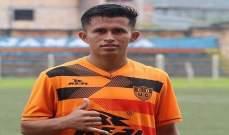 لاعب بمنتخب بيرو للشباب أثار إسمه ضجّة حول العالم