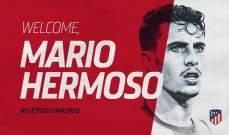 رسمياً: اتلتيكو مدريد يعلن التعاقد مع هيرموسو