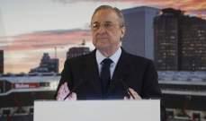 بيريز: شعار ريال مدريد هو عدم الاستسلام