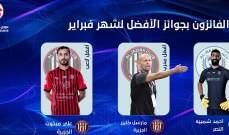 الجزيرة يسيطر على جوائز الافضل الشهرية في الدوري الاماراتي