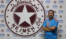 رسمياً-النجمة يعلن يوسف الجوهري مديراً فنياً للفريق