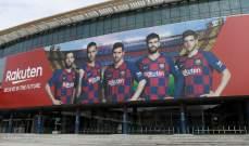 بطولة إسبانيا: برشلونة يعلن خفض الرواتب في ظل أزمة كورونا