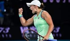 بطولة استراليا: المصنفة اولى بارتي تتأهل بصعوبة