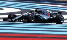 هاميلتون في صدارة التجارب الحرة الاولى لسباق فرنسا