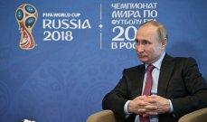 بوتين: سنبذل قصارى جهدنا لمساعدة أصدقائنا في قطر على الاستعداد للمونديال