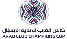 اطلاق اسم ملك المغرب على النسخة المقبلة من البطولة العربية للاندية