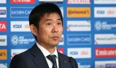 مدرب اليابان: عادة ما تكون المباراة الاولى في اي بطولة هي الاصعب