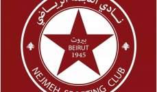 النجمة يغادر الى مصر مساء اليوم