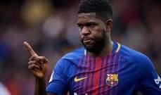 رسمياً: برشلونة يكشف عن نوعية اصابة اومتيتي