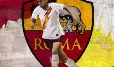 رسمياً: روما يحسم صفقة برازيلية من برشلونة