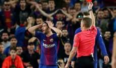 عقوبة قاسية على نجم برشلونة روبيرتو