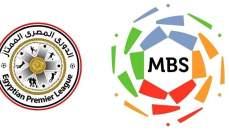 خاص :ثلاث مباريات عربية ينصح بمتابعتها هذا الأسبوع في الدوري المصري والدوري السعودي