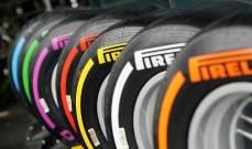 فرق الفورمولا 1 رفضت عرض مقدّم من شركة بيريلّي