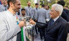 المنتخب الايطالي يكرم من رئيس البلاد بعد الفوز بيورو 2020