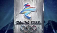 أولمبياد بكين الشتوي 2022 ستشهد إضافة 7 رياضات جديدة