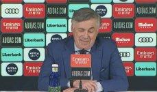 أنشيلوتي: لم أكن أتخيل عودتي وسأتحدث مع النادي عن راموس