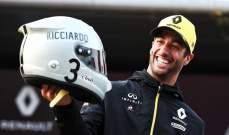 ريكياردو : انا سعيد لفريقي رينو