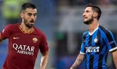 روما والانتر يقتربان من إتمام صفقة تبادلية