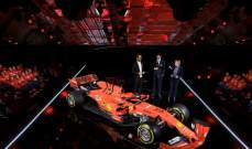 فريق فيراري يكشف عن سيارته الجديدة