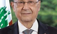 الرئيس عون يتمنى التوفيق لمنتخب الارز