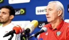 مدرب الامارات : نحترم المنتخب الاندونيسي ولن نستهين به