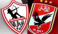 خاص : اداء باهت في قمة الدوري المصري زادتها الامطار خيبة