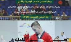 التايكواندو: البطولة العربية الإفتراضية في البومسيه لذوي الاحتياجات الخاصة في الامارات