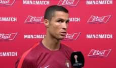 رونالدو يتحدث بعد جائزة أفضل لاعب في المباراة ولكن ...