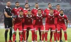 التشكيلة الرسمية لمنتخب لبنان أمام تركمنستان