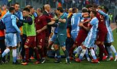 تحديد موعد مباراة ديربي العاصمة روما