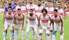 تغيير ملعب مباراة الزمالك وحسنية أكادير في كأس الإتحاد الأفريقي