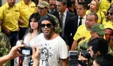رونالدينيو وشقيقه يتجنبان الملاحقة القضائية بسبب جوازات السفر المزورة