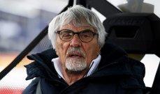 برني إكليستون يتطوّع للعودة للفورمولا 1