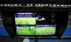 رسميًا: تقنية الفيديو تدخل الدوري الاوروبي من الدور الـ16