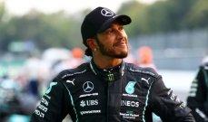 هاميلتون يتصدر التجارب الحرة الثانية لسباق جائزة ايطاليا الكبرى