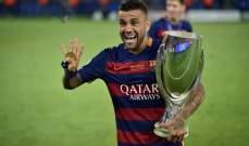 داني ألفيس: رفضت العودة لبرشلونة ويوفنتوس من أجل هذا الأمر