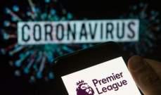 10 إصابات جديدة بكورونا في الدوري الإنكليزي الممتاز