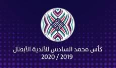 8 أندية تتنافس للتأهل إلى دور الـ 32 لكأس محمد السادس للأندية الأبطال