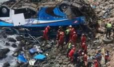 وفاة 7 لاعبين في البيرو بعد سقوط حافلة تقلهم